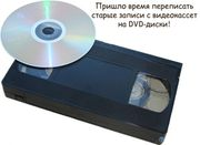 г Николаев оцифровка видеокассет,   кинопленки