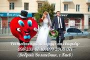 Свадебное Сердце,  ростовая кукла Сердце-курьер,  доставка цветов на свадьбу,  праздники