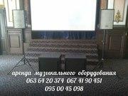 аренда   музыкального  оборудования  - Одесса