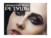 Обработка фотографий в фотошоп по всей Укриане!