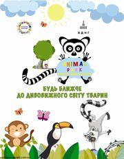 Контактний зоопарк АнімалПарк на ВДНГ Київ