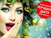 Организация новогодних праздников
