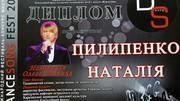 Ведущий Певица Весёлые конкурсы Диджей Музыкальное оборудование 0989151058 Наталия Пилипенко