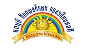 Организация детских праздиков  «Пещера сказок»