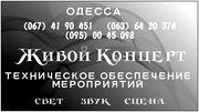 Аренда звука ,  сцены ,  светового оборудования  в Одессе