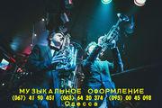 Музыканты  на  свадьбу в Одессе . Диджей ,  Ведущий . Фото & видео