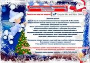 Пригласите сказку в дом! Дед Мороз,  Снегурочка,  и другие персонажи!